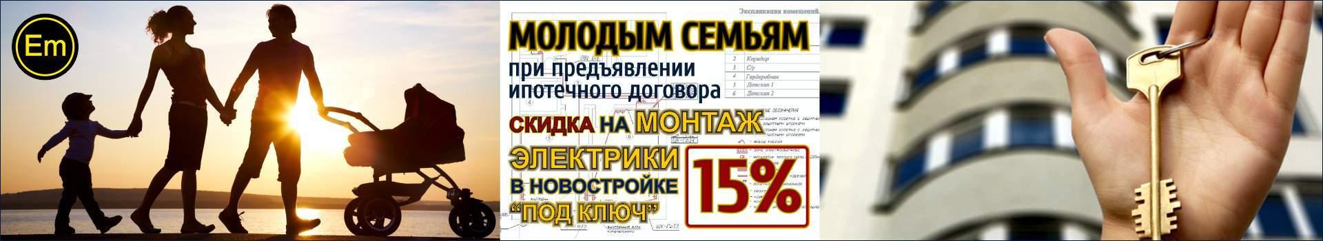 Электрика в Новостройках