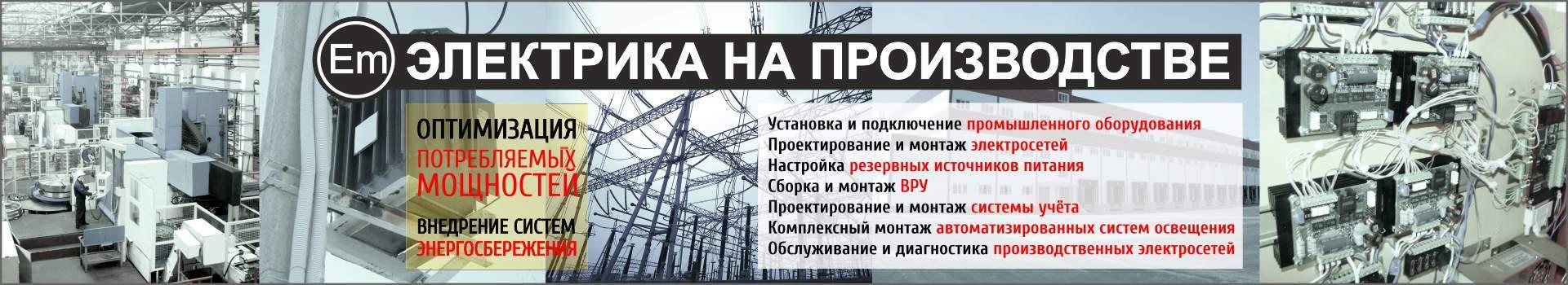 Электрика на Производстве