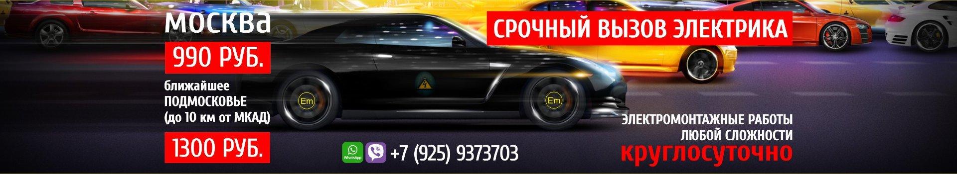 Монтаж электрики в компании electromontag-rf.ru в Москве