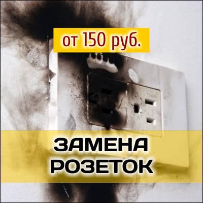 замена розеток при срочном вызове электрика Электромонтаж-РФ Москва