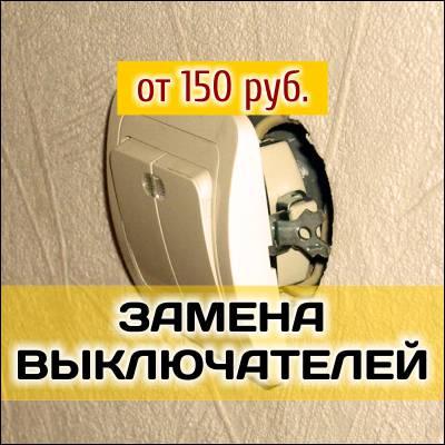 замена выключателей при срочном вызове электрика Электромонтаж-РФ Москва