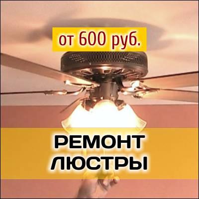 ремонт люстр и светильников при срочном вызове электрика Электромонтаж-РФ Москва