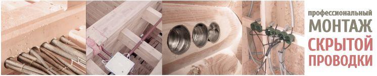 Профессиональный монтаж скрытой проводки в деревянном доме