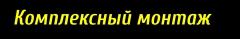 КОМПЛЕКСНЫЙ МОНТАЖ